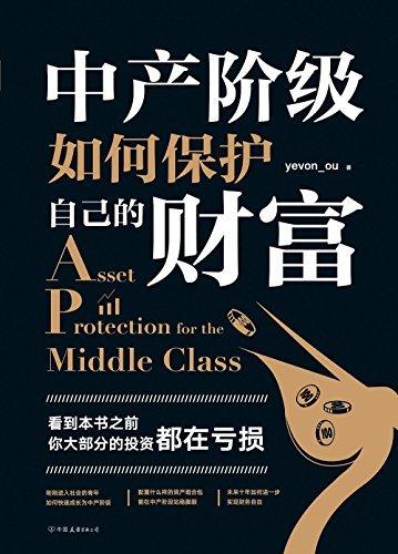中产阶级如何保护自己的财富PDF下载