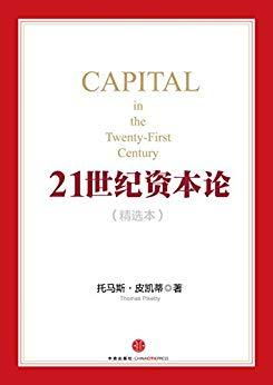 21世纪资本论PDF下载