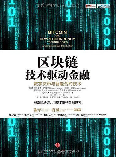 区块链技术驱动金融