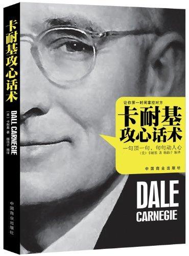 卡耐基攻心话术PDF下载