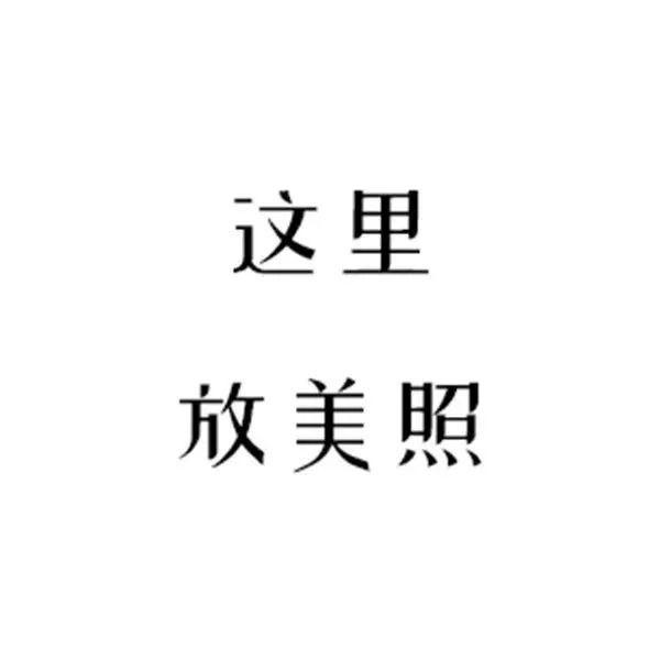 5ec55620ae59f - 七夕、情人节、520专属:这样发制霸朋友圈,单身狗文末最后一条!