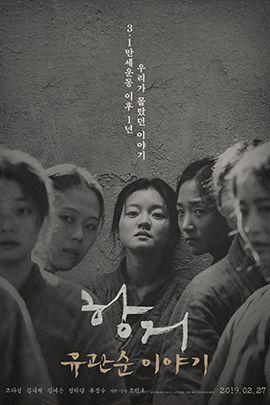 抗拒:柳宽顺的故事的海报