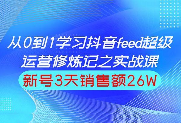 抖音feed流推广效果怎么样?3天26W的抖音直播feed投放教程