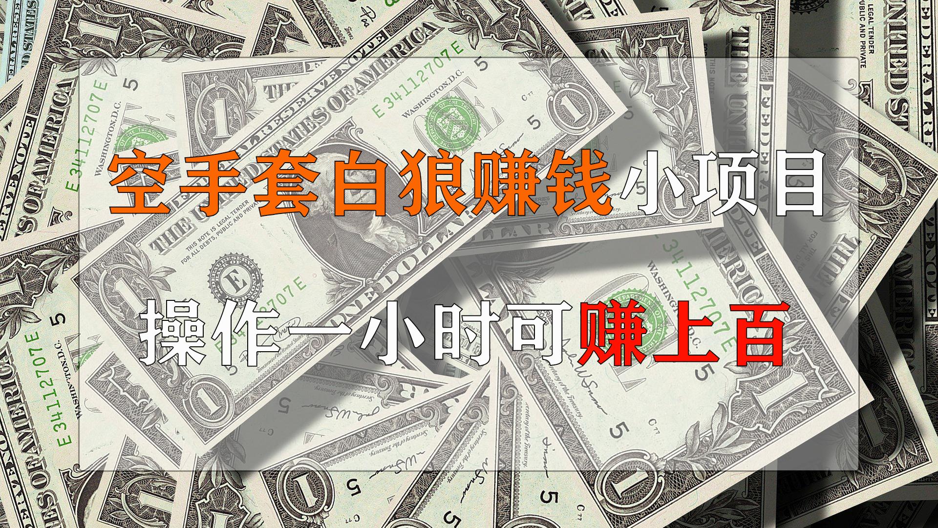 dollars-499481_1920