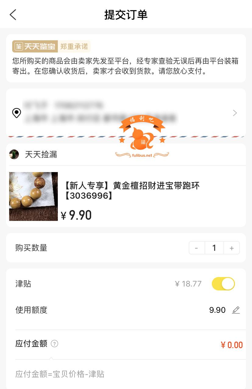 0元撸天天鉴宝手串或茶杯