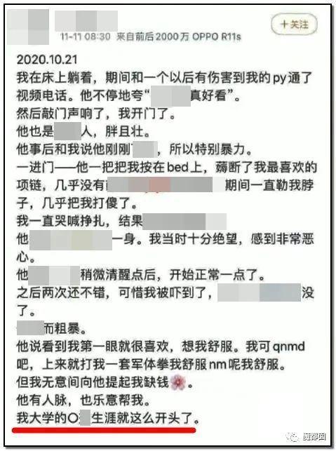网曝女大学生卖淫日记发布网络 值得一看 第3张