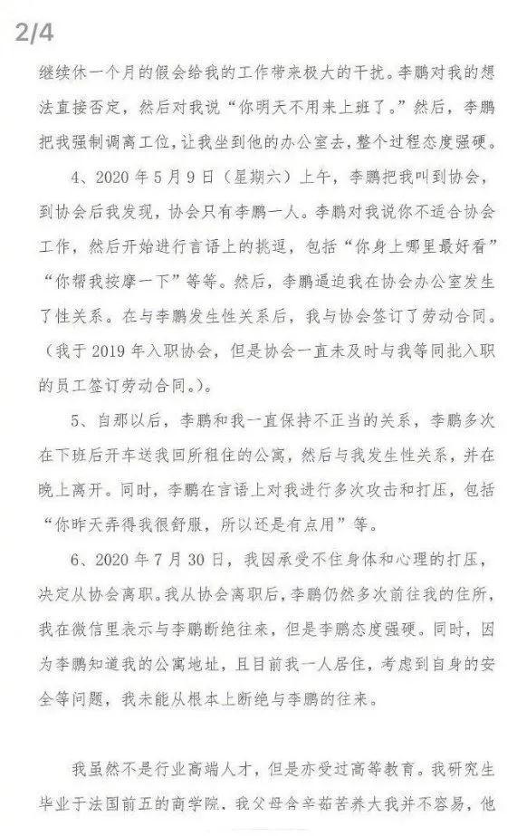 金融圈新年首瓜,啪一次签一年劳动合同-sm-『游乐宫』Youlegong.com 第2张