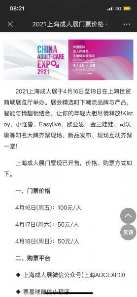 4月16日上海成人展参观  上海成人展 第35张