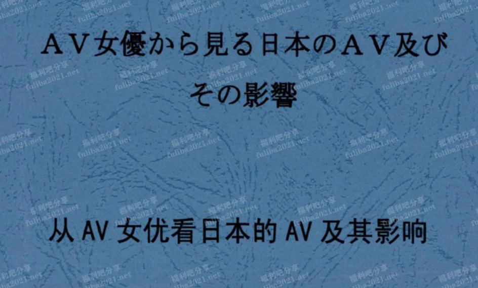 学术论文:从A1V女优看日本的A2V及其影响