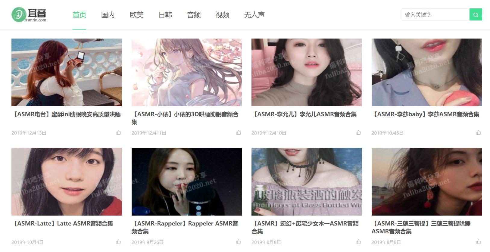 ASMR助眠音乐网站大合集-asmr-『游乐宫』Youlegong.com 第2张