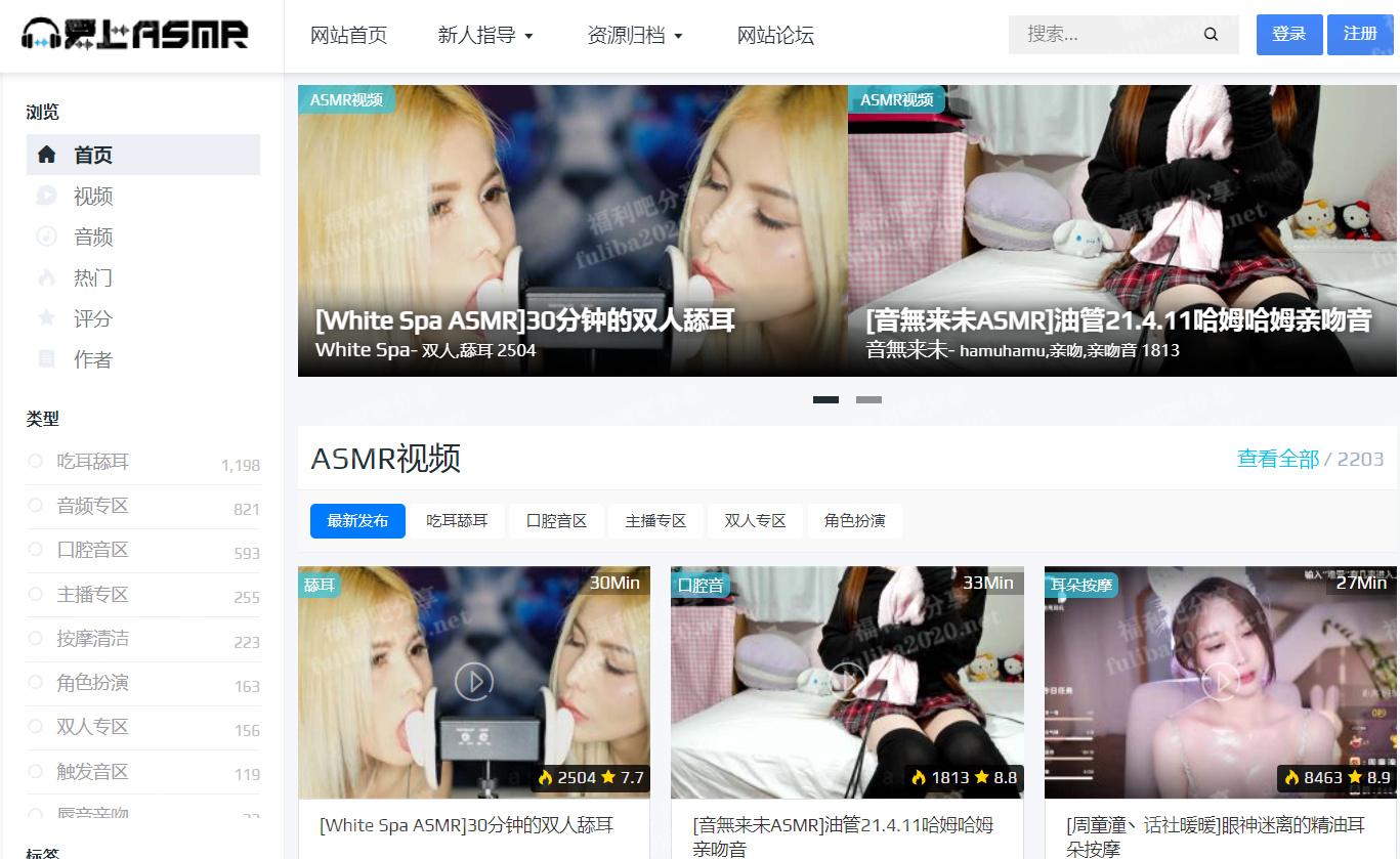 ASMR助眠音乐网站大合集-asmr-『游乐宫』Youlegong.com 第1张