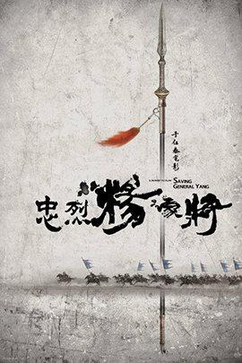 忠烈杨家将的海报