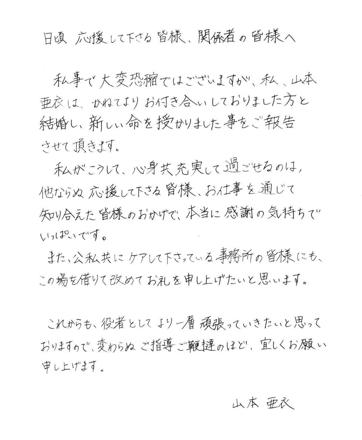 ai_yamamoto_913 1260046607099105280_p0