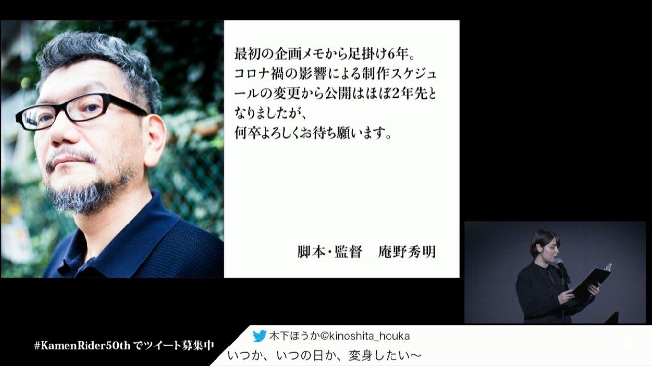 新·假面骑士 庵野秀明 假面骑士50周年