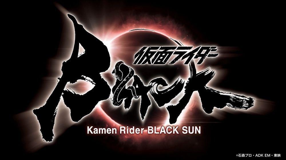 假面骑士 风都侦探 假面骑士BLACK SUN