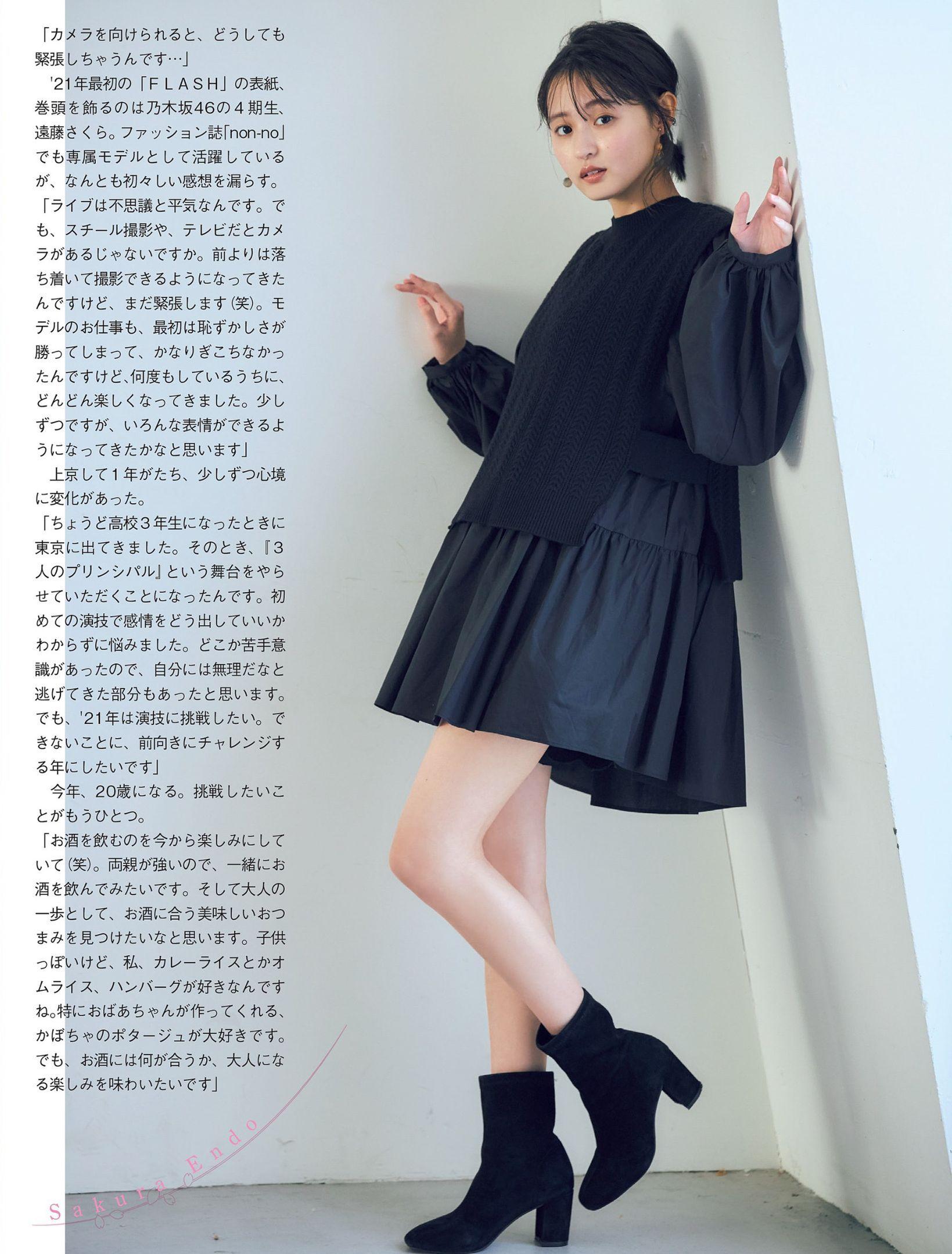 远藤樱 井桁弘惠-FLASH 2021年1.16-26刊  高清套图 第8张