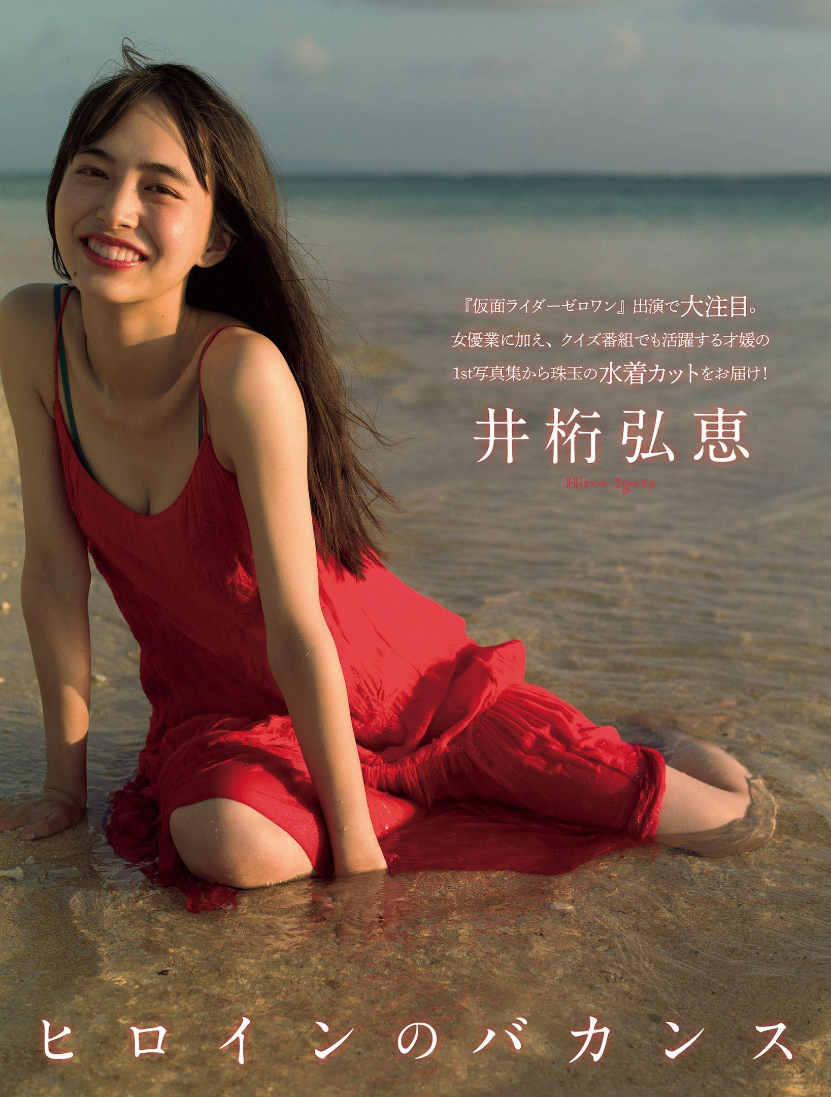 远藤樱 井桁弘惠-FLASH 2021年1.16-26刊  高清套图 第12张