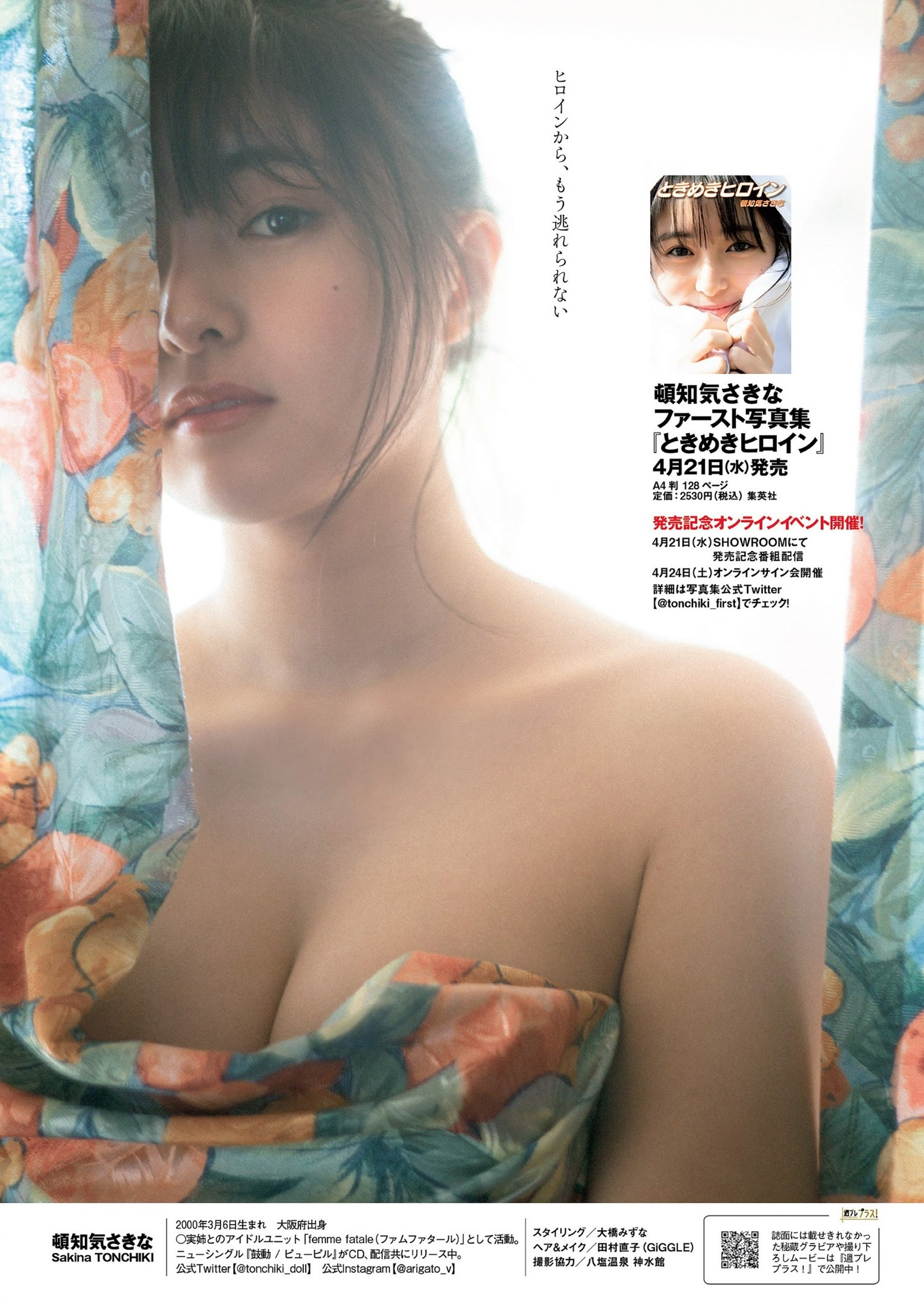 小山璃奈 頓知気さきな 伊藤美来-Weekly Playboy 2021年第十八期 高清套图 第26张