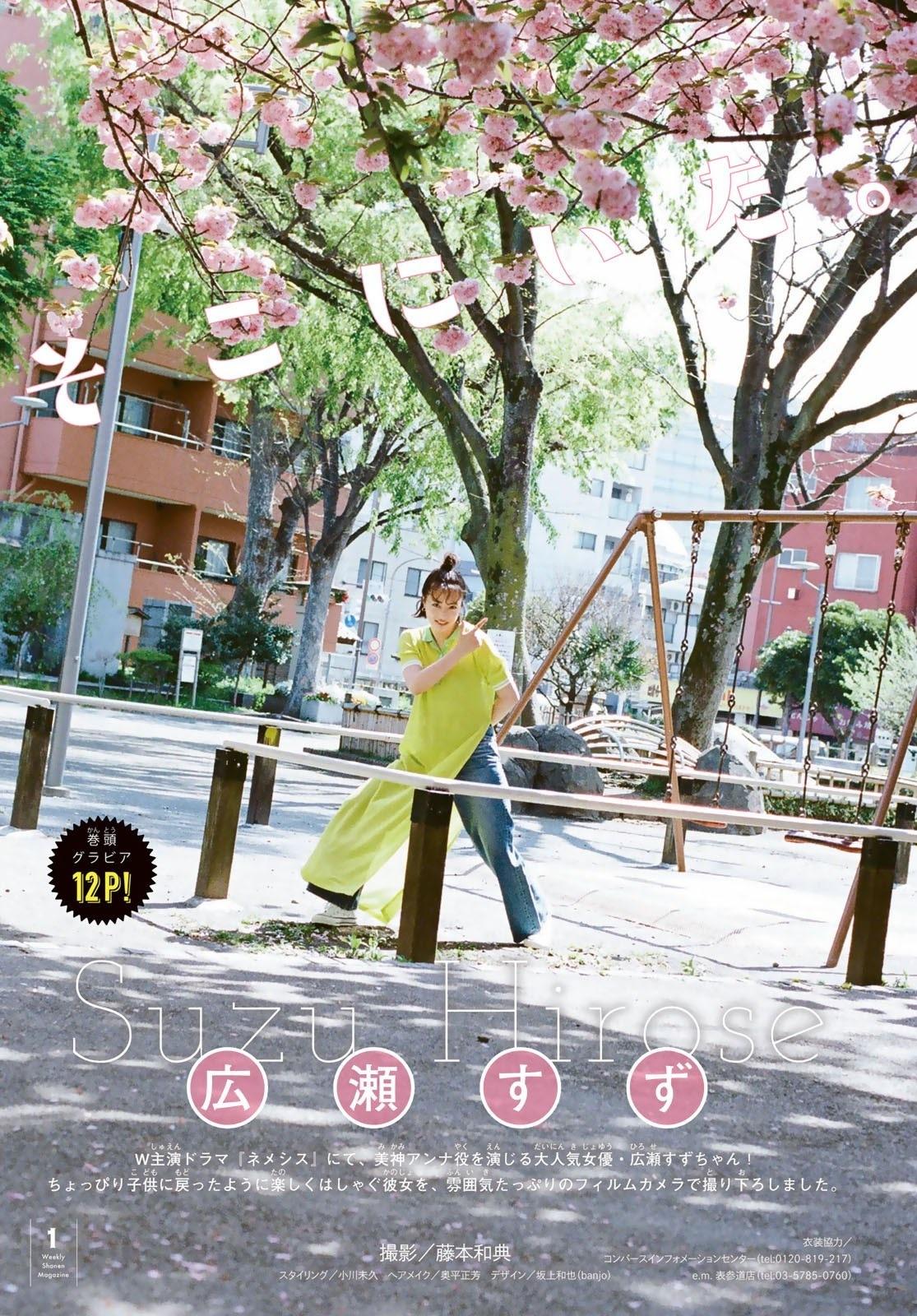 少年Magazine 广濑丝丝 广濑铃001