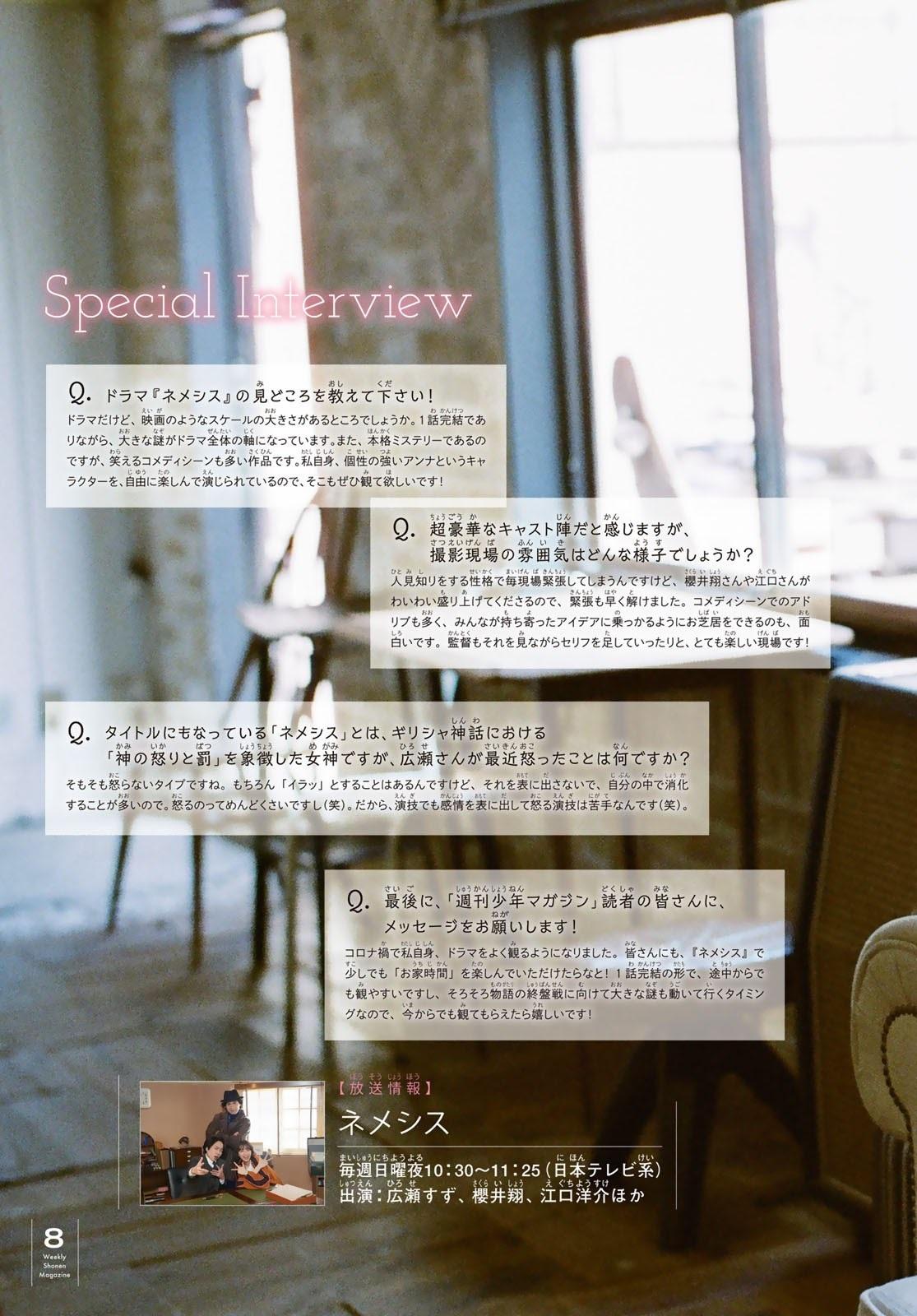 少年Magazine 广濑丝丝 广濑铃009-1