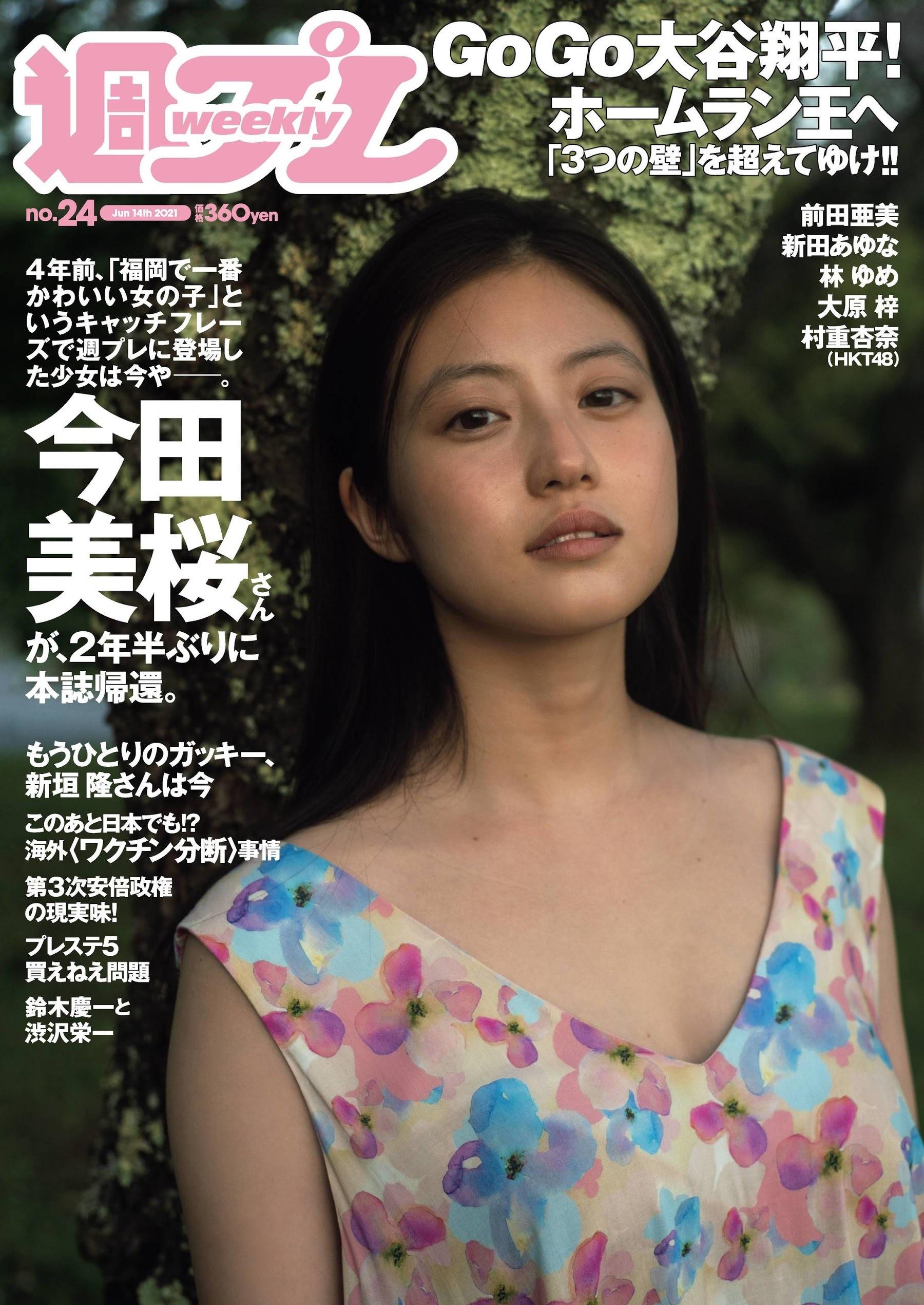今田美樱-WEEKLY PLAYBOY 2021年第二十四期  高清套图 第2张