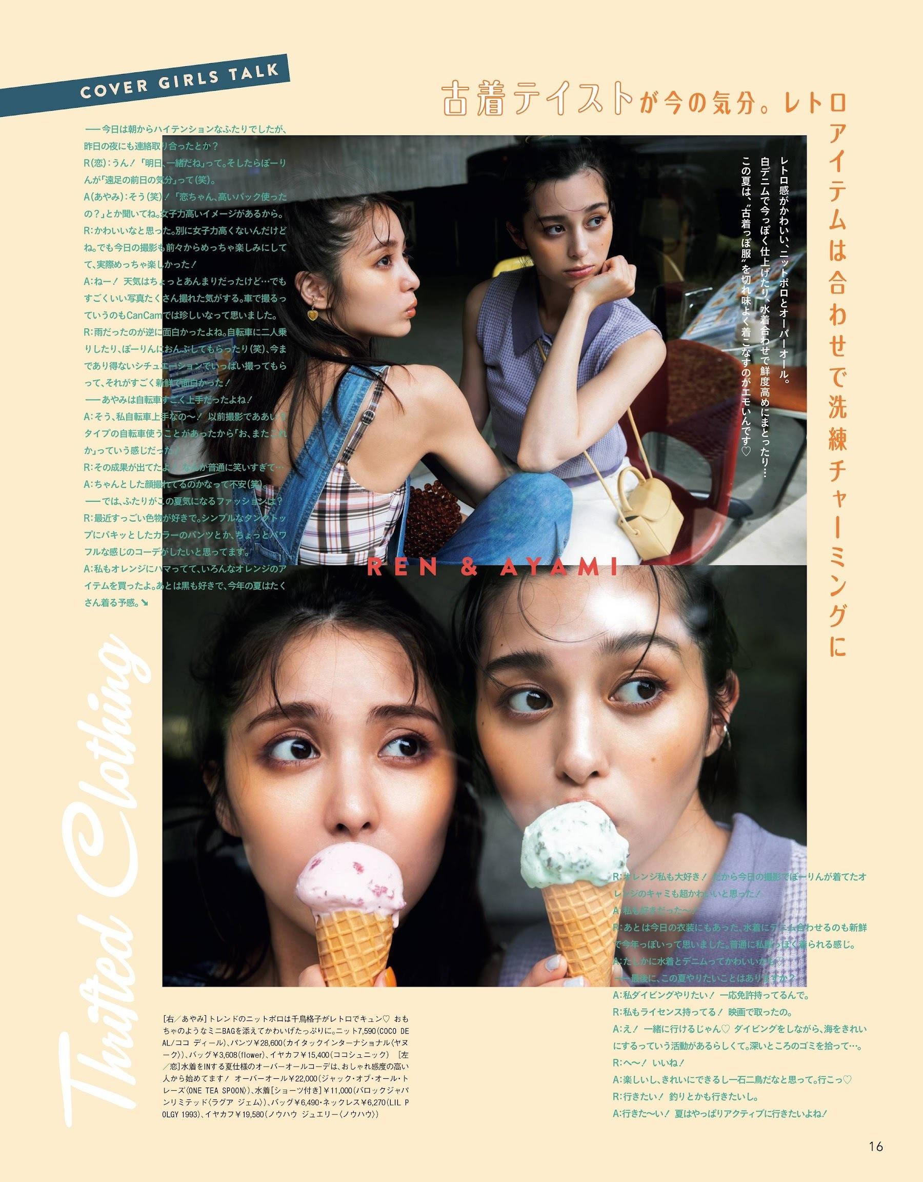 中条彩未 石川恋-CANCAM 2021.09 REN & AYAMI STARRING RETRO SUMMER DREAMS  高清套图 第7张