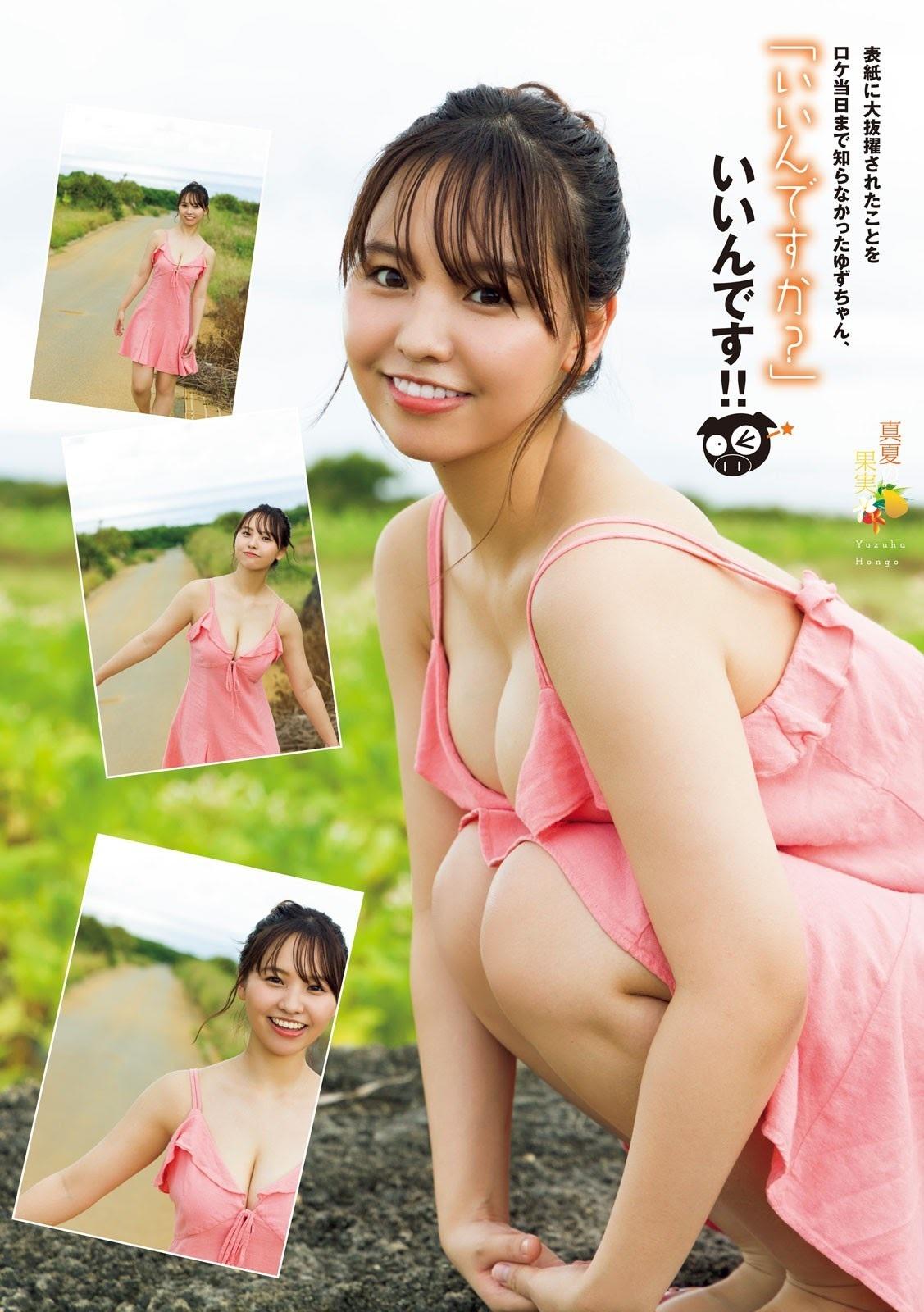 本乡柚巴 大槻りこ-Young Magazine 2021年第三十九期  高清套图 第8张