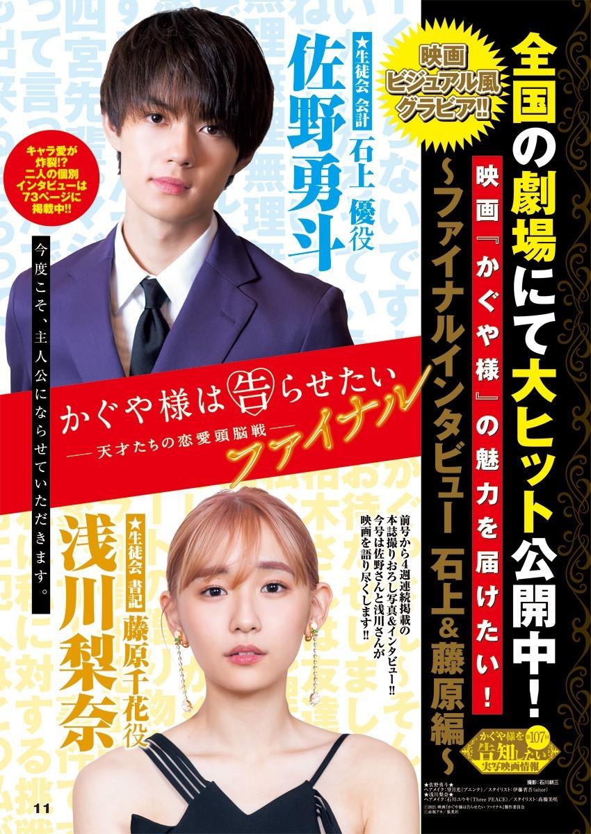 工藤美樱 行天优莉奈-Young Jump2021年第40期