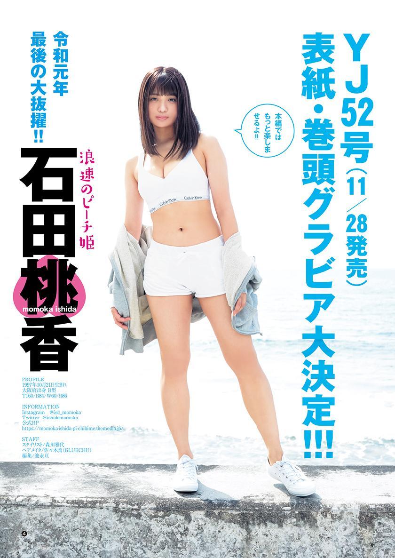 Young Jump 2019年第49期 橫野堇 石田桃香 美女寫真 熱圖15