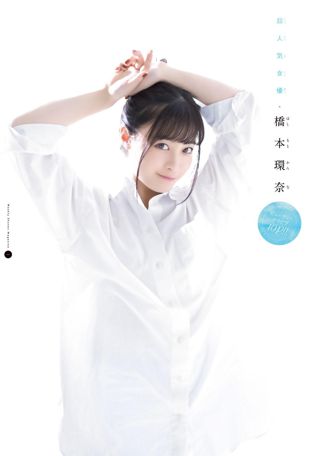桥本环奈 周刊少年Magazine 22&23期合刊 周刊少年Magazine 写真集 第3张