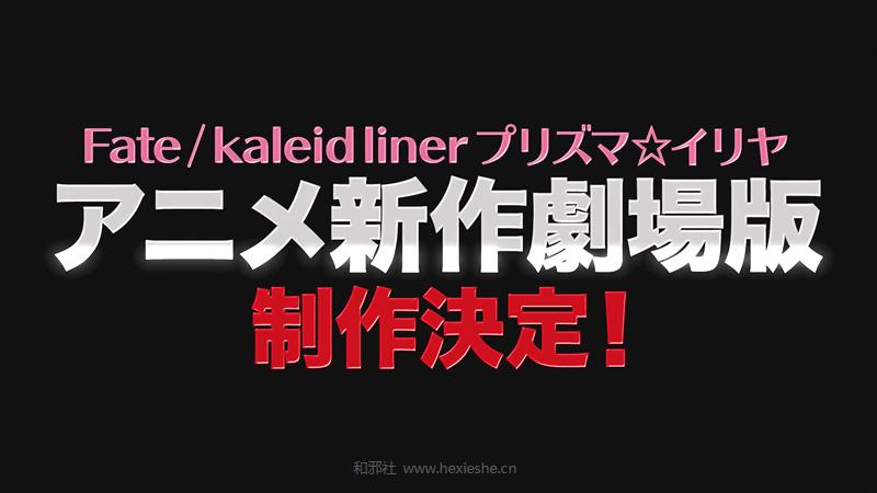 「Fate_kaleid liner プリズマ☆イリヤ」アニメ新作劇場版制作決定!記念PV.mp4_000156.898