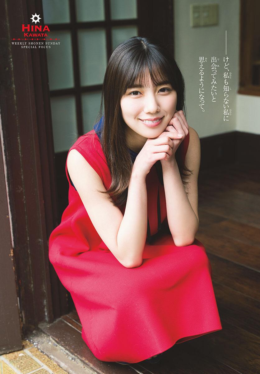 2020年樱花妹@河田阳菜最新周刊少年Sunday-第7张图片- www.coserba.com整理发布