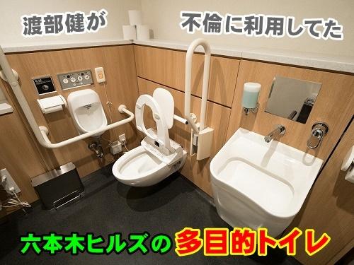 渡部建 出轨 六本木新城多功能厕所 圣地巡礼