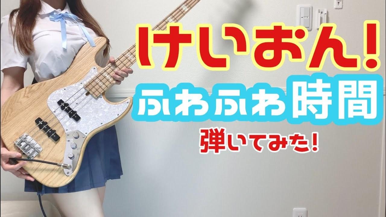 贝斯挤奶女奏见营业都拿球说话-推荐日本女BASS奏见一枚