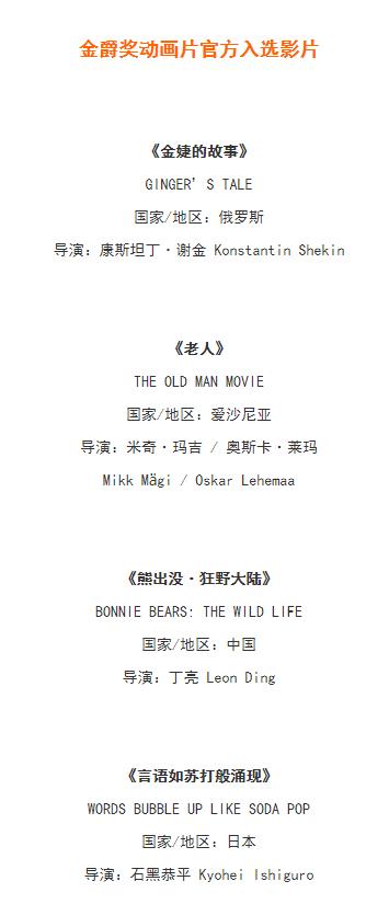 剧场版白箱 水岛努 上海国际电影节