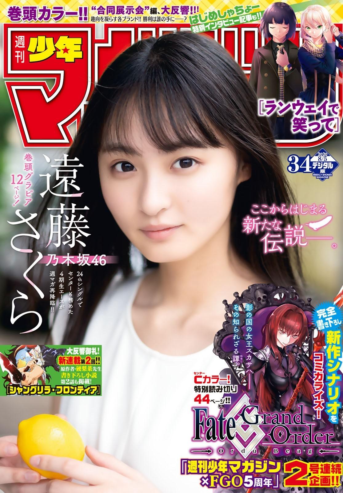 远藤樱 周刊少年Magazine