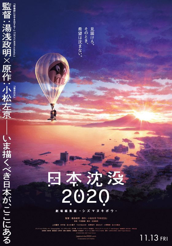 日本沉没2020 剧场版