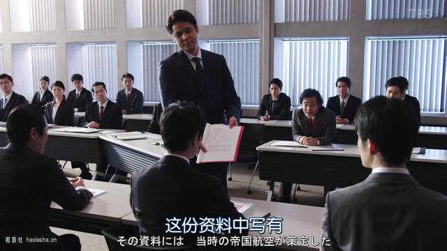 半泽直树第二季第六集__和邪社04