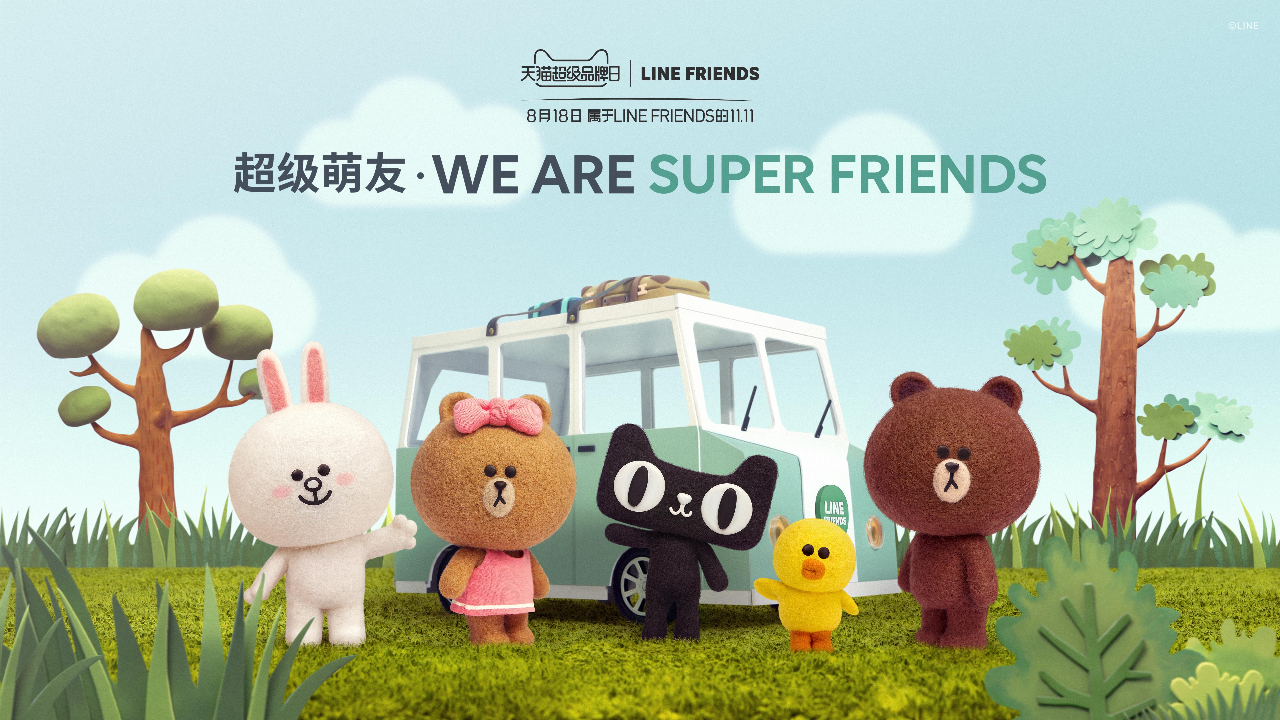 LINE FRIENDS天猫超级品牌日超级萌友KV