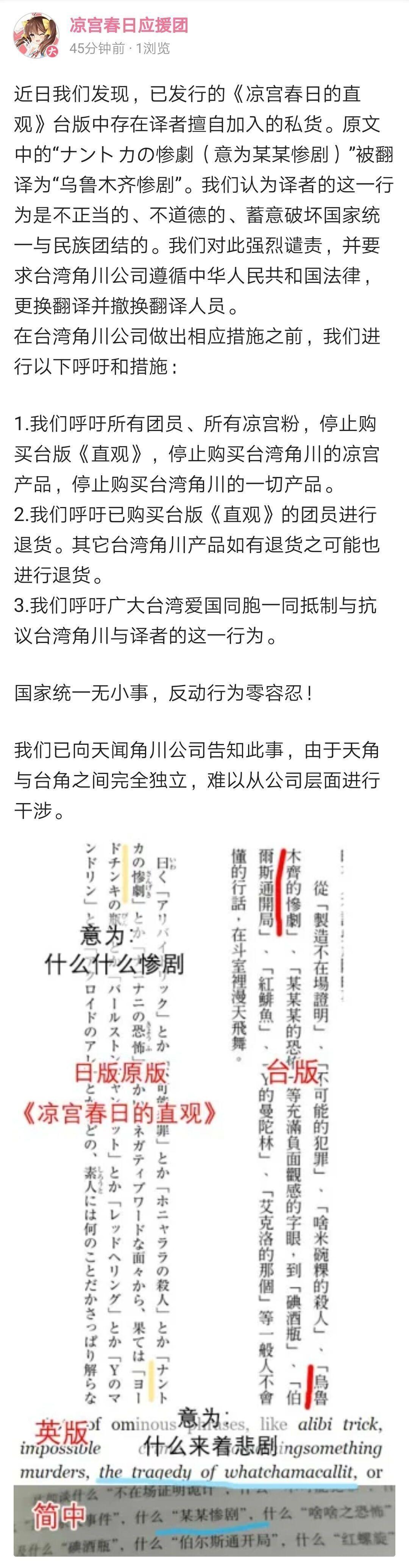 凉宫春日的直观  台版翻译 台湾角川 翻译争议