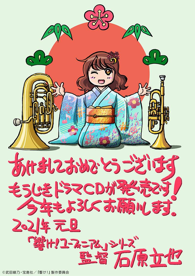 anime_eupho 1344659585928462336_p0