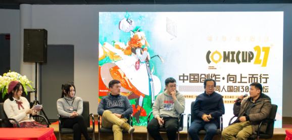 中国创作,向上而行——CP27同人国创30人论坛内容小记5449