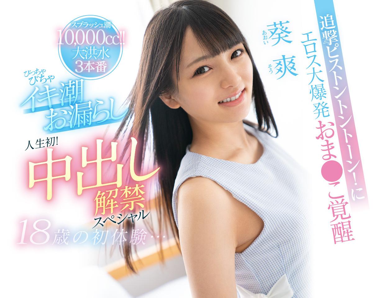 IPIT-018会打篮球的女高中毕业生葵爽同时在两家公司出镜差别有一些大呀 (1)