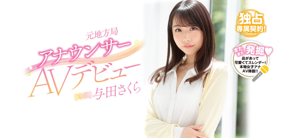 PRED-327美女主播与田さくら(与田樱)传说有吊打对手的实力 (1)