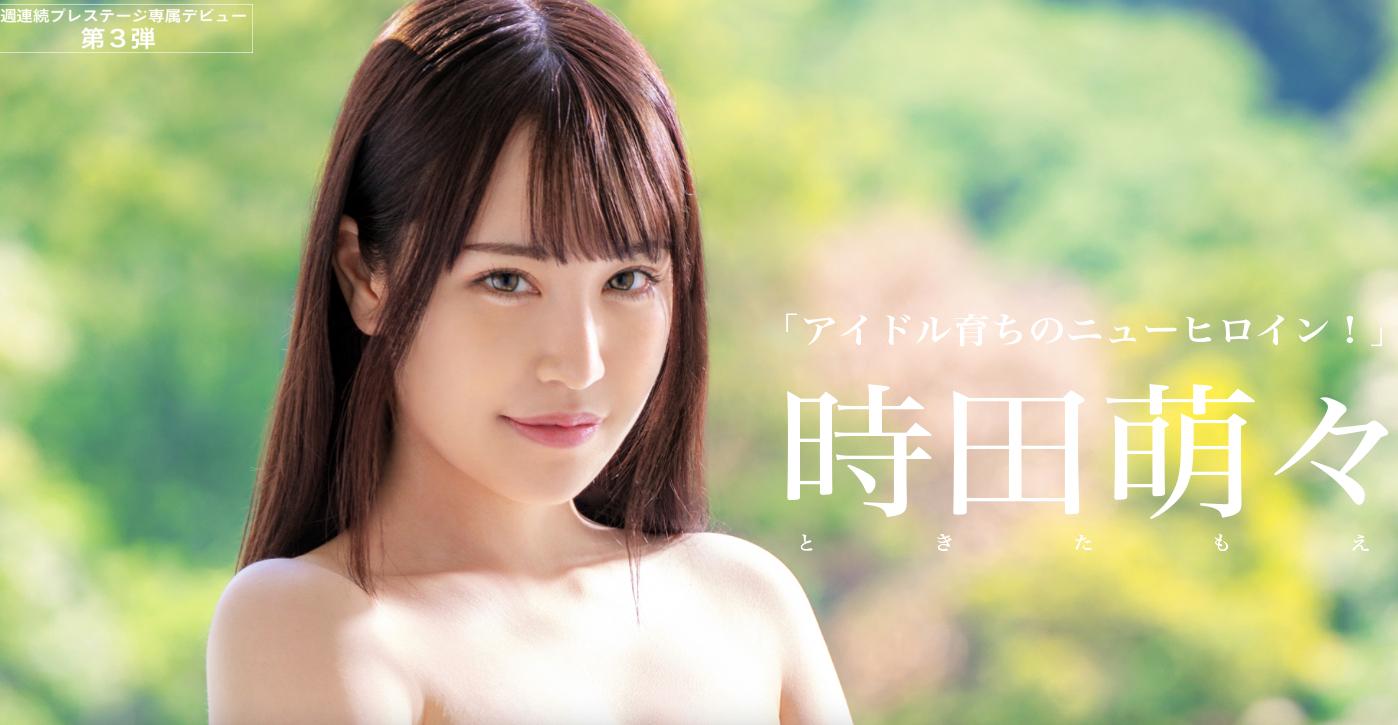 BGN-067提前一个月到场的人气偶像时田萌々果然是大魔王级别的妖物 (1)