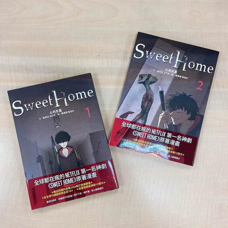 韩国恐怖漫画《Sweet Home》怪物来袭人命丧失但最恐怖的还是自身欲望 (6)