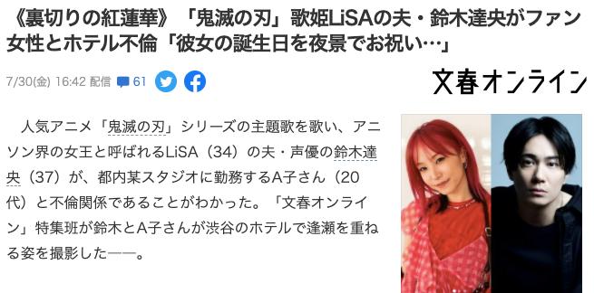 LiSA在自己事业如日中天的时候选择和铃木达央结婚而换来的确实出轨 (1)