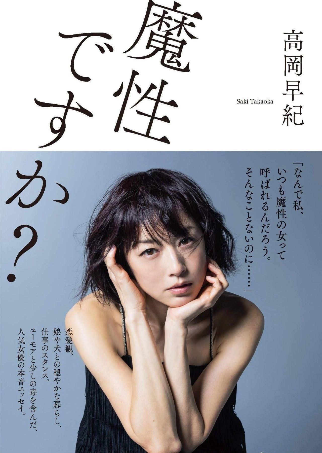 干了不少对日本网友有吐槽点事情的高冈早纪这么多年却没有翻过车 (15)