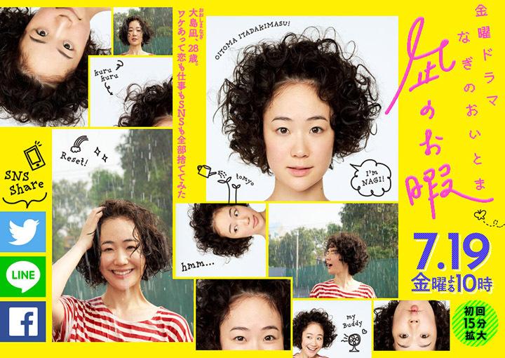 黑木华领军的《凪的新生活》大谈日本人十分有共鸣的读空气主题 (2)
