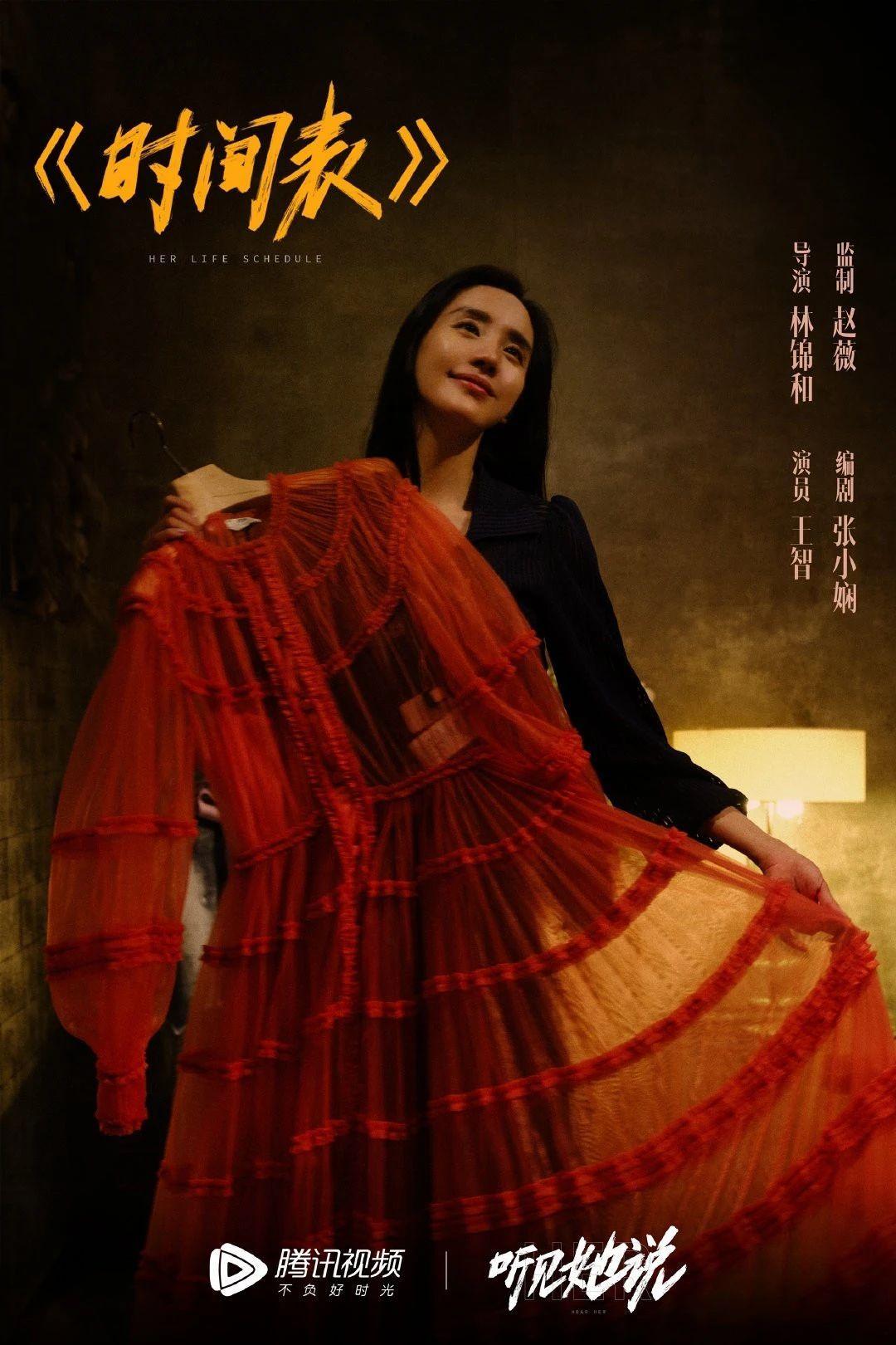 网剧《听见她说》以一种独白剧的形式展开描述现代女性在各个方面的压力和困境 (5)